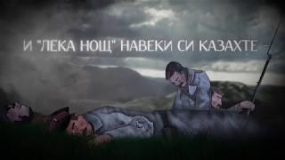"Иван Вазов - ""Новото гробище над Сливница"" (анимация)"