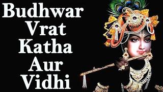 Budhwar Vrat Katha Aur Vidhi | बुधवार व्रत कथा और विधि | Saptvar Vrat Katha | Budhwar Ki Kahani