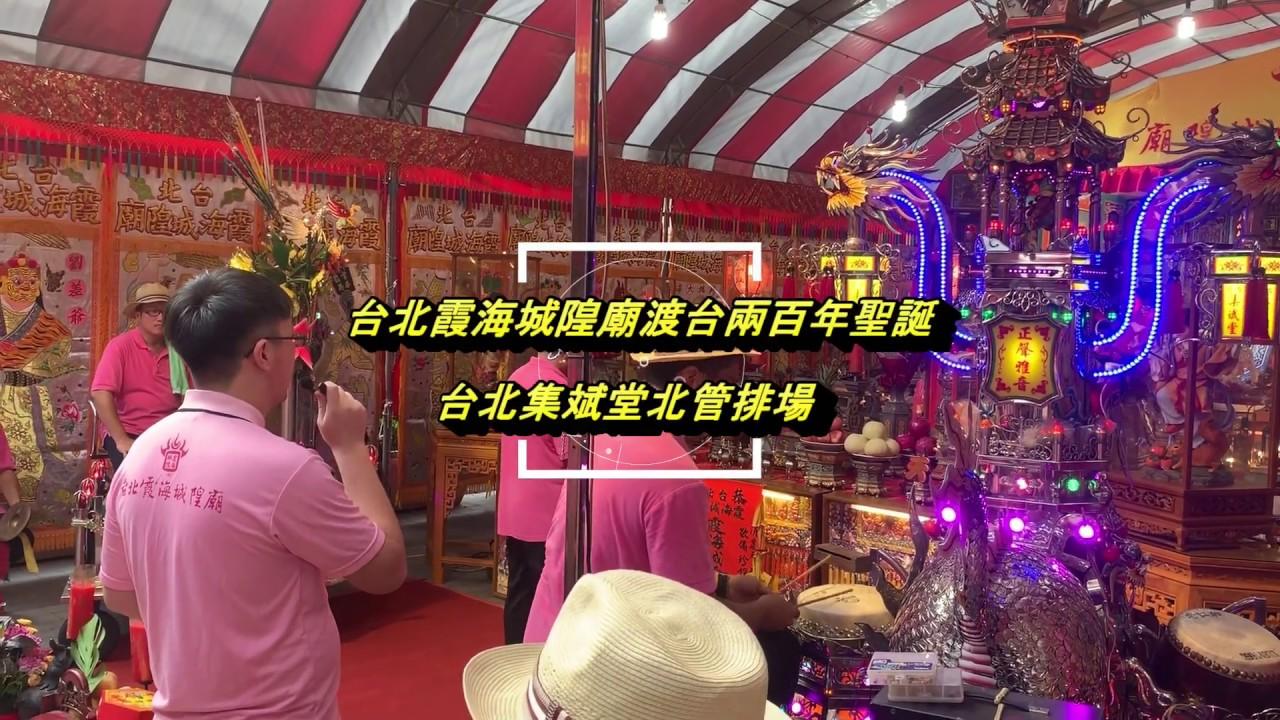 臺北霞海城隍廟渡臺兩百年聖誕 - 臺北集斌堂北管排場 - YouTube