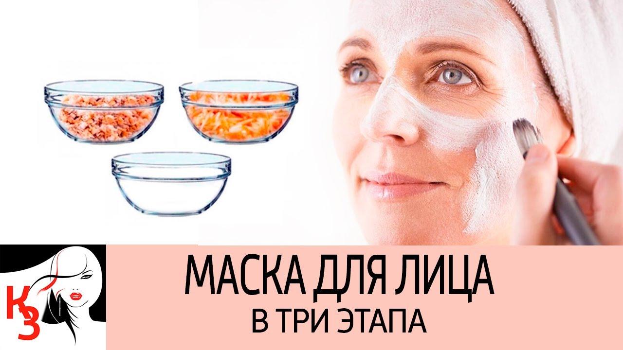Омолаживающая маска для лица. Трехэтапный чудо - уход за кожей
