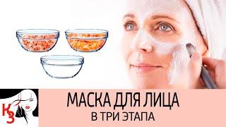 Омолаживающая маска для лица Трехэтапный чудо уход за кожей