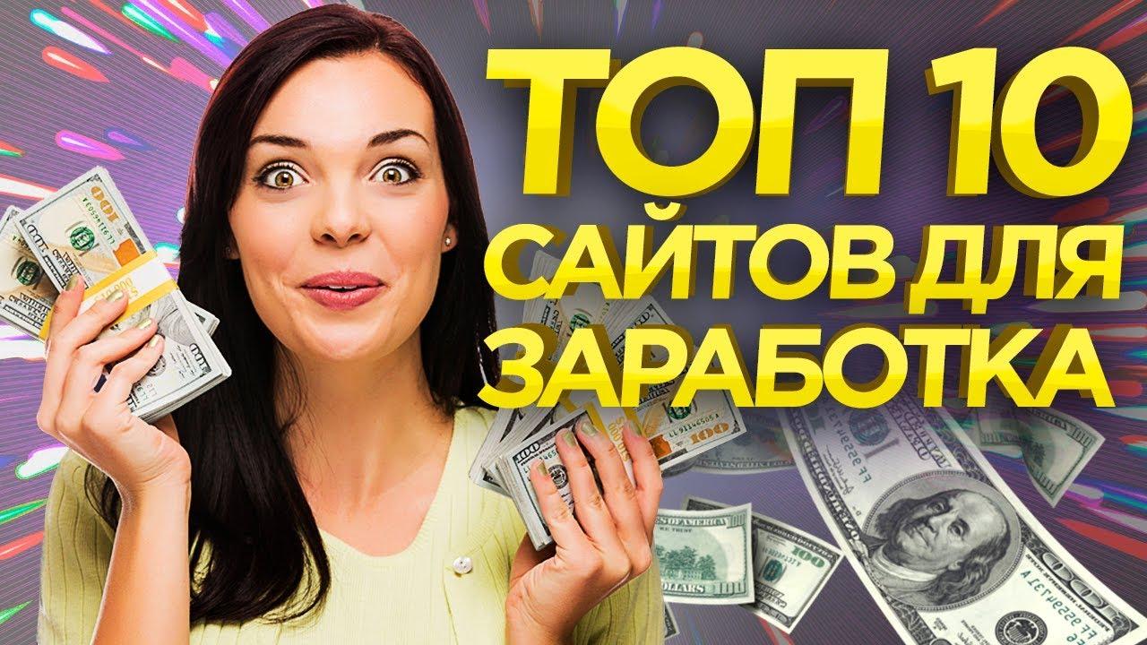 ТОП 10 ЗАРАБОТОК В ИНТЕРНЕТЕ БЕЗ ВЛОЖЕНИЙ: сайты для заработка денег [Павел Ямб]