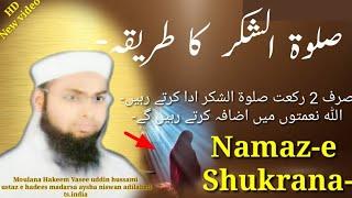Shukrane ki nafil namaz ka tarika    namaz e shukrana,salatul shukr,namaz ka tarika, what is namaz,