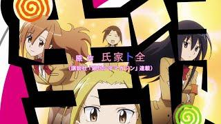 【OP】生徒会役員共/「大和撫子エデュケイション/トリプルブッキング」