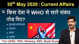 30 May करेंट अफेयर्स | Daily Current Affairs 2020 Hindi PDF details - Sarkari Job News