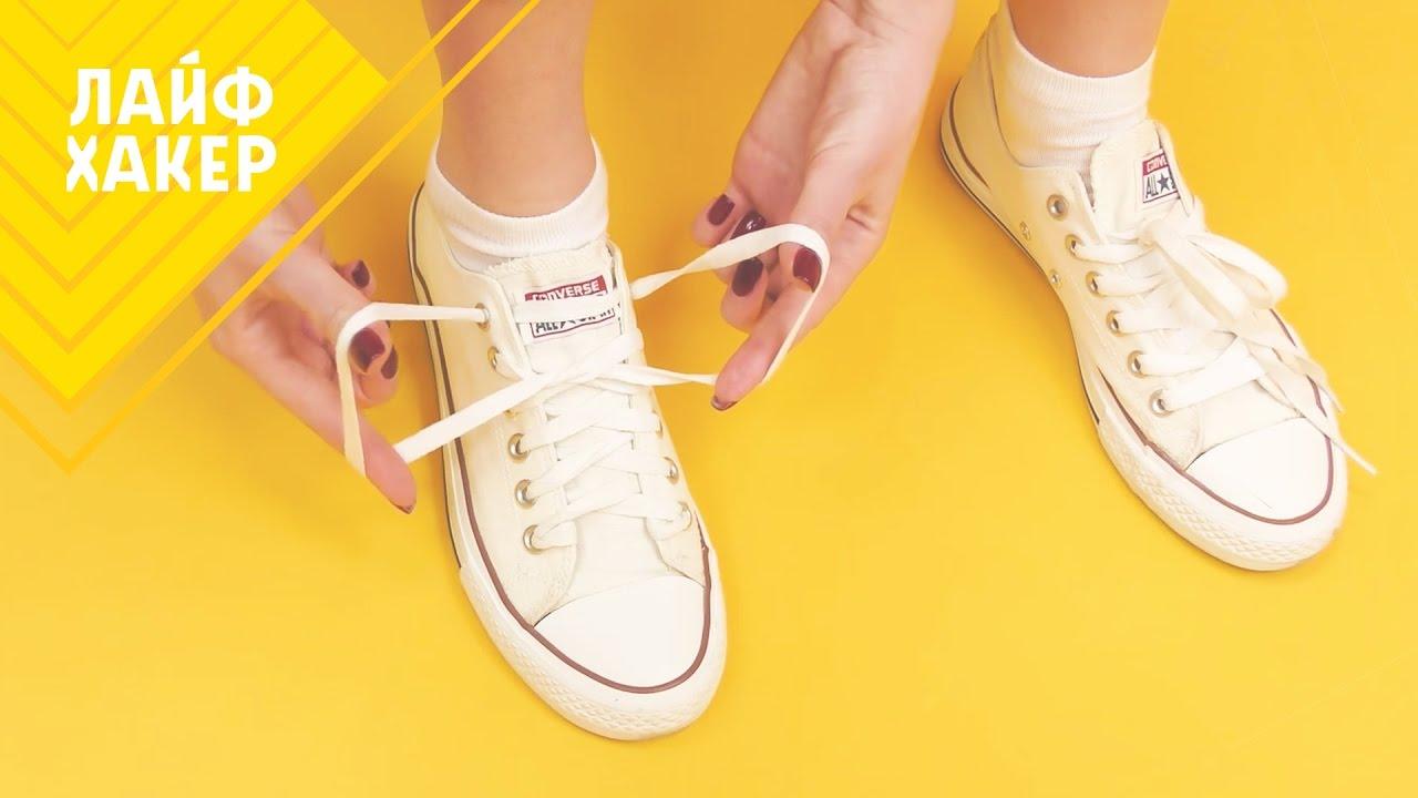 Лайфхак: теперь вы будете завязывать шнурки только так