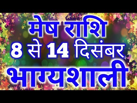 Mesh rashi saptahik rashifal 8 december se 14 december 2018/Aries weekly horoscope