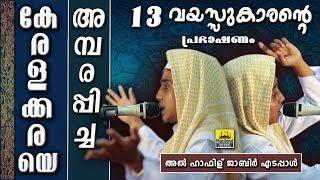 കേരളക്കരയെ അമ്പരപ്പിച്ച 13 വയസ്സുകാരന്റെ പ്രഭാഷണം Latest Islamic Speech in Malayalam Jabir Edappal