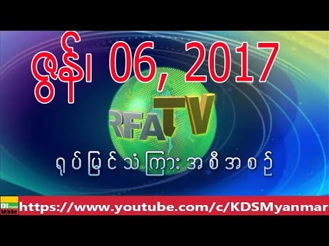 RFA Burmese TV News, June 06, 2017