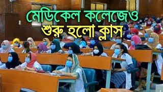 মেডিকেল কলেজেও শুরু হলো ক্লাস   bdnews24.com