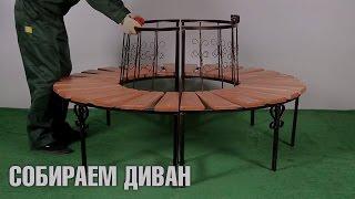 видео Как построить круглую скамейку и стол для сада вокруг дерева