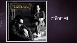 Gaibo na - Sumon & Anila - Lyrics
