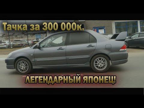 Автомобиль до 300 000р. Mitsubishi Lancer 9!