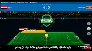 مشاهده مباراه مصر شدد سوازيلاند بث مباشر الان