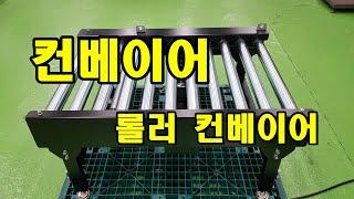 제품 이송 컨베이어 제작 / 2열 체인 및 스프라켓 사…