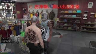 【GTA5ONLINE】強盗団まんどらーず、ついに結成!#1【実況】