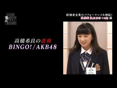 第2回AKB48グループドラフト会議  #5 高橋希良 パフォーマンス映像 / AKB48[公式]