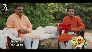 Mayabhai Ahir ની ડ્રાયવિંગ થી લઇ ડાયરા સુધી ની સફર ફુલ ઇન્ટરવ્યૂ || By Sourashtra Ni Rasdhara