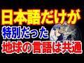 【日本は特別】衝撃!日本人以外の地球の人類はみな同じ言語を話している?日本語は特別な言語だった!?【日本の魂】
