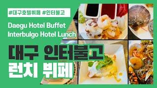 맛집기행 : 대구 더뷔페 인터불고 런치 Daegu tr…