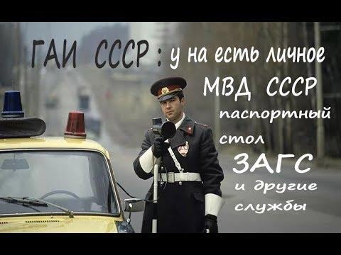 ГАИ  СССР и их документы
