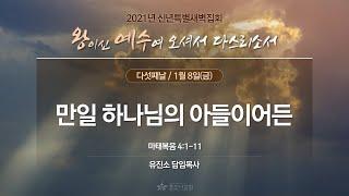 [2021-01-08 | 신년특별영상새벽집회 5] 만일 하나님의 아들이어든 / 유진소 담임목사
