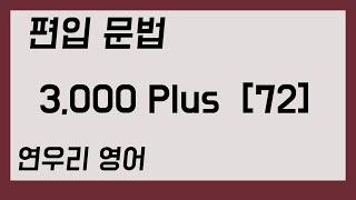 편입 문법 3,000 Plus72