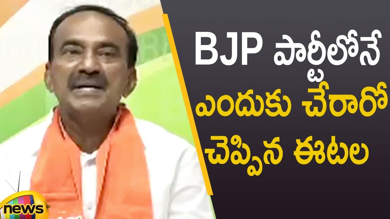Ex-Minister Etela Rajender Gives Clarity Over Joining In BJP | TS Politics | TS News | Mango News