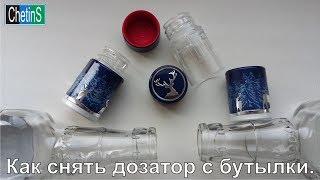 Как снять дозатор с бутылки
