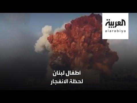 شاهد صراخ وبكاء أطفال بيروت لحظة الانفجاري  - نشر قبل 47 دقيقة