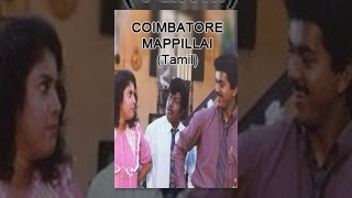 Coimbatore Mappillai Full Movie | Vijay,  Sangavi | Vidyasagar | Superhit Old Tamil Movies
