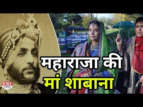 Punjab के आखिरी Maharaja Duleep Singh की Mother का Role निभाएंगी Shabana Azmi