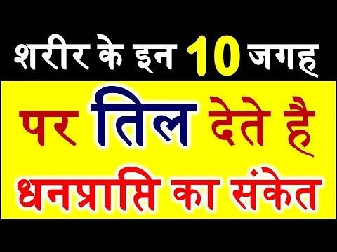 Sharir Par Til Mole Meaning on Body शरीर पर तिल धनप्राप्ति का संकेत