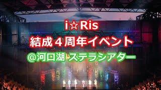 2016.7月9日 河口湖ステラシアターにて行われた i☆Ris 結成4周年記念Liv...