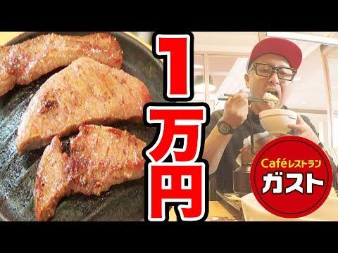 【大食い】ガストの限定メニュー1万円食べきるまで帰れま10!!!