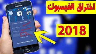 شرح بالتفصيل طريقة اختراق حساب فيس بوك بدون برامج 2018 مضمونه 100%