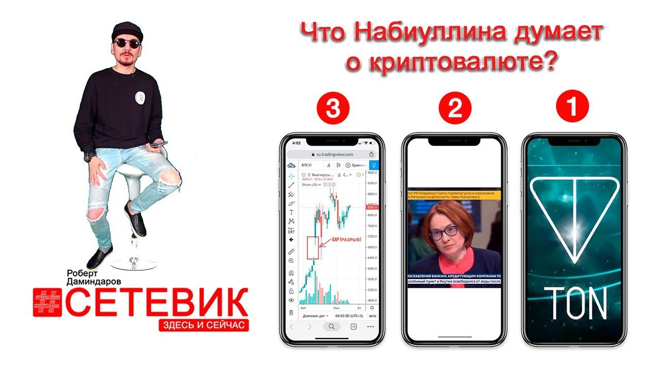 Самая быстрая криптовалюта в России BIP | Хайп Blockchain TON | Криптоновости выпуск №1