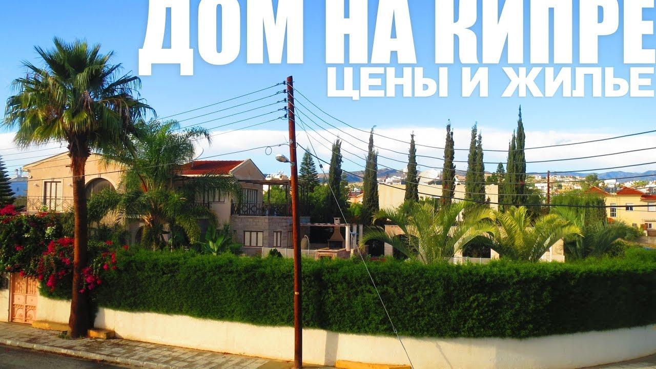 Купить Дом на Кипре в Лимассоле 4 Спальни Около Моря - YouTube
