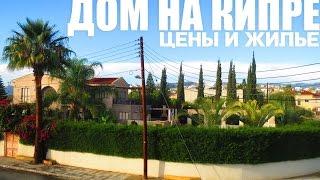 видео Где арендовать апартаменты на Кипре
