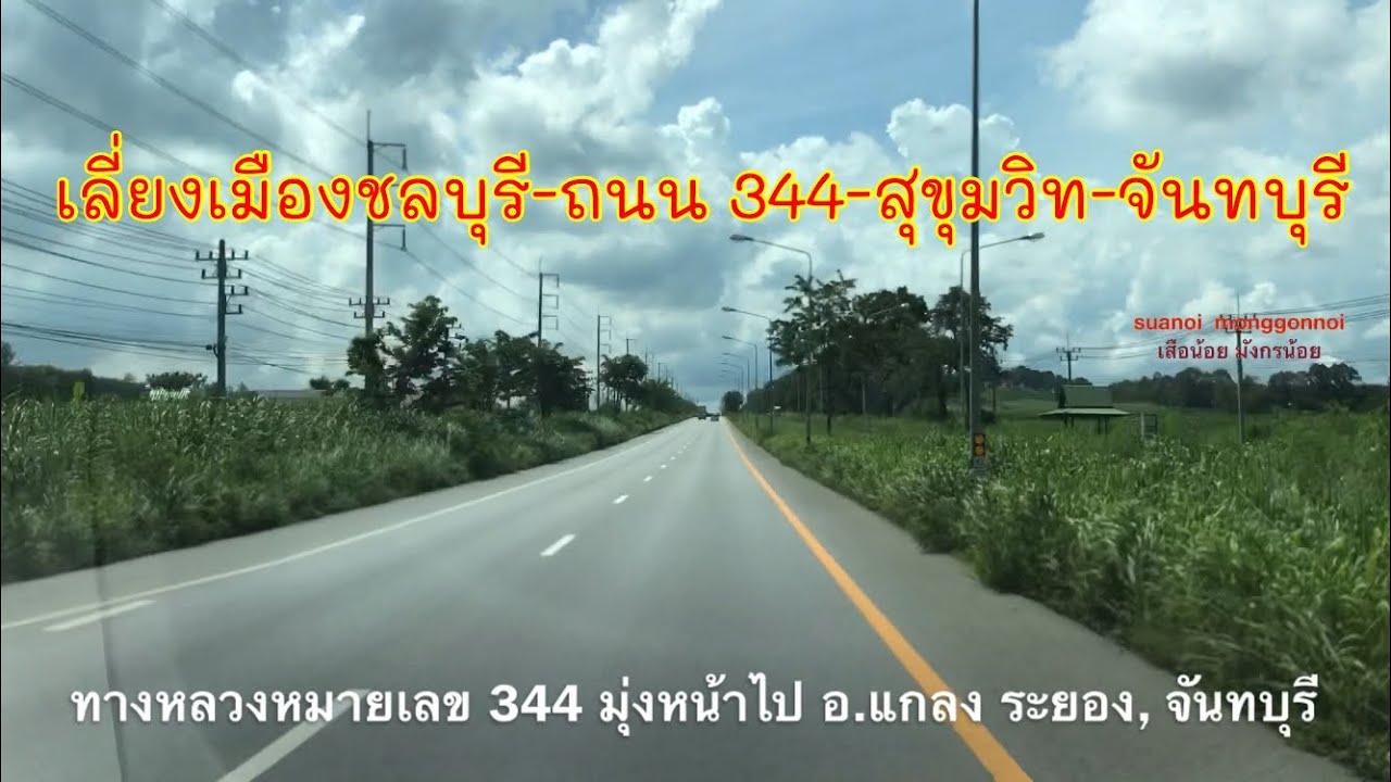 เส้นทางไป จ.จันทบุรี ตอนที่ 2 เริ่มจากทางเลื่ยงเมืองชลบุรี เข้าถนนหมายเลข 344 ต่อด้วย ถนนสุขุมวิท