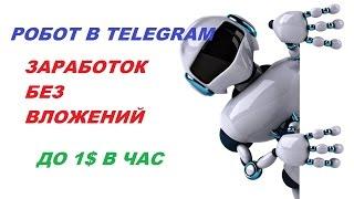 РОБОТ В TELEGRAM!!! заработок без вложений.от 0.5$ в час это не придел БОТ  ВСЕ ЕЩЕ РАБОТАЕТ