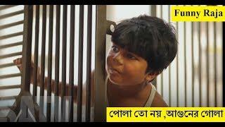 পোলা তো নয় ,আগুনের গোলা | Bangla Natok Funny Scene | bangla new funny video | funny raja
