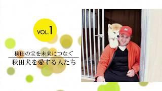 秋田県のテレビ広報番組がこの春パワーアップ。秋田弁でおなじみのバリ...
