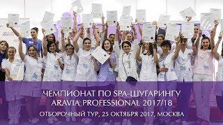 Чемпионат по шугарингу ARAVIA Professional: отборочный тур, Москва (25 октября 2017г.)