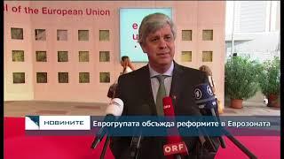 Във Виена се провежда неформална среща на финансовите министри от ЕС