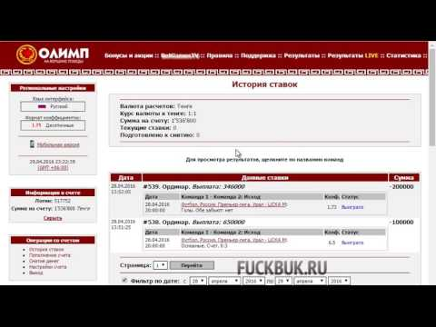 Программа Расчета Ставок Букмекерских Конторах
