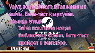 Valve показала новую библиотеку Steam Бета тест пройдет в сентябре