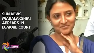 Sun News Mahalakshmi appears in Egmore Session Court | Polimer News
