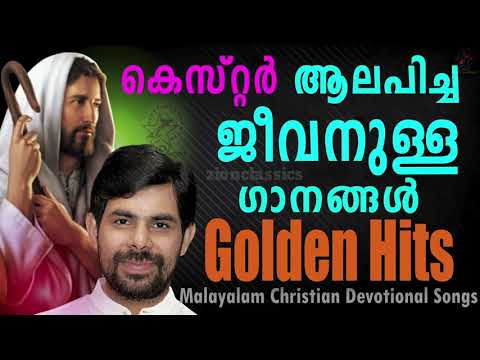 best-christian-devotional-songs-of-kester-|-malayalam-christian-devotional-songs-|-jino-kunnumpurath