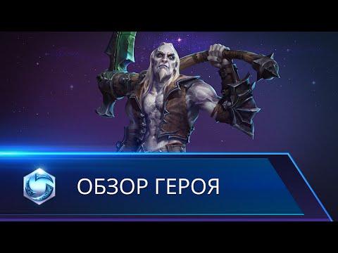 видео: Обзор героя: Зул